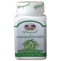 Капсулы Abhaibhubejhr Fa Talai Jone (Фа Талай Джон) - для лечения простудных заболеваний 70 шт. Арт. 100130 (Таиланд)