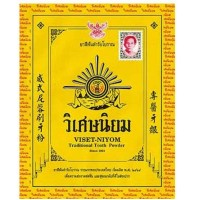 Зубной порошок Viset-Niyom Traditional Tooth Powder 40 гр. Арт. 201005 (Таиланд)